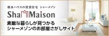 ステキな暮らしがみつかる「シャーメゾン」のお部屋探しサイト